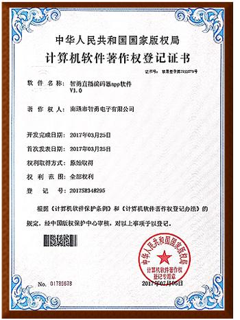 荣誉专利_20