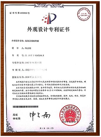 荣誉专利_22