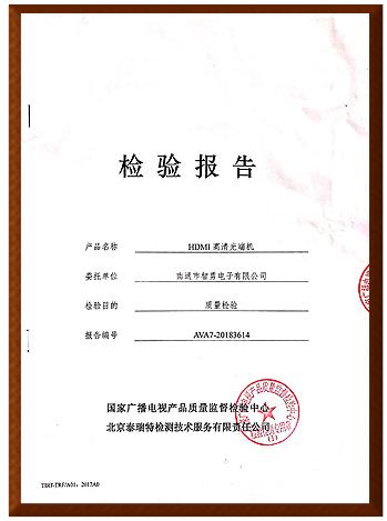 荣誉专利_28