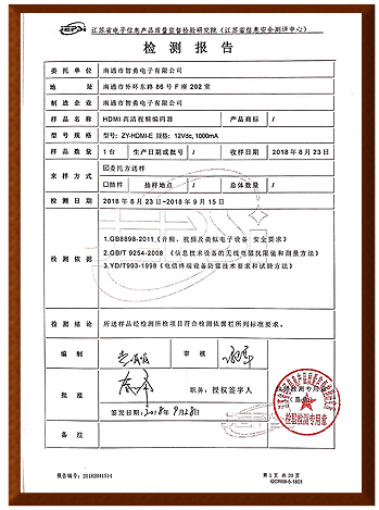 荣誉专利_30