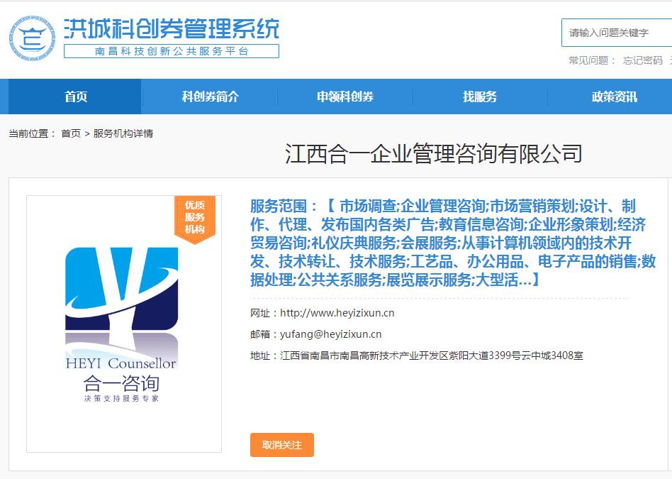 南昌市科技局第三方服務機構