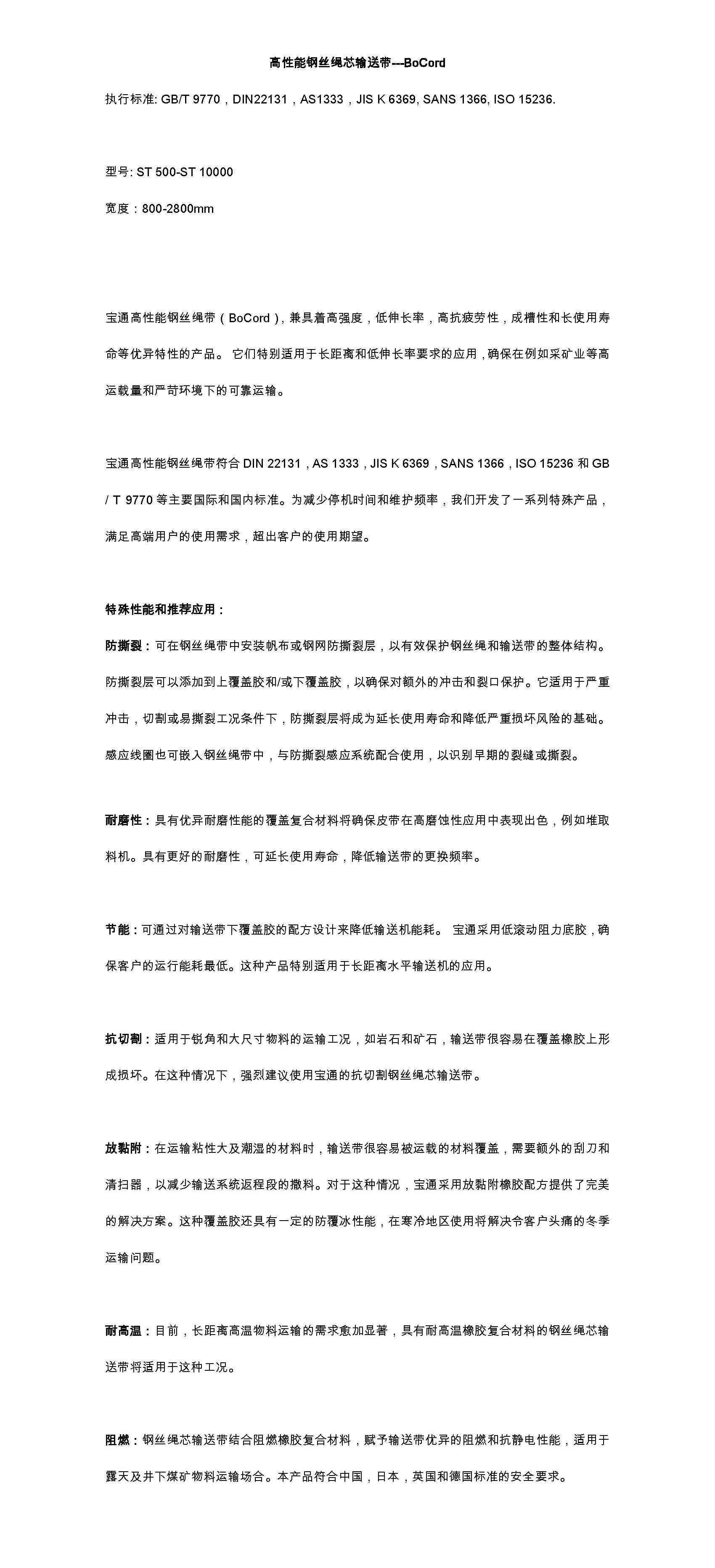 高強度鋼絲繩芯輸送帶介紹-中文合