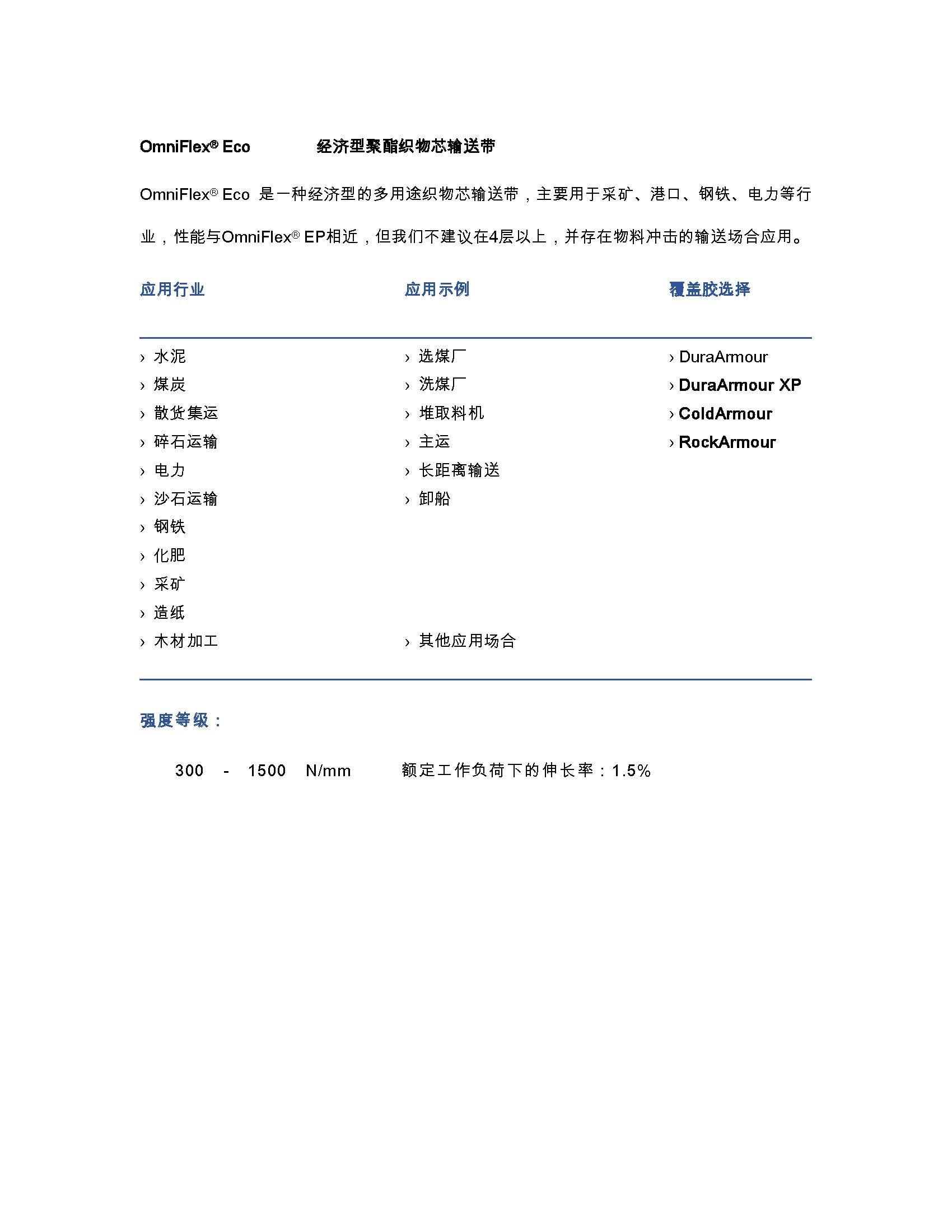 OmniFlexEco-中文20181227