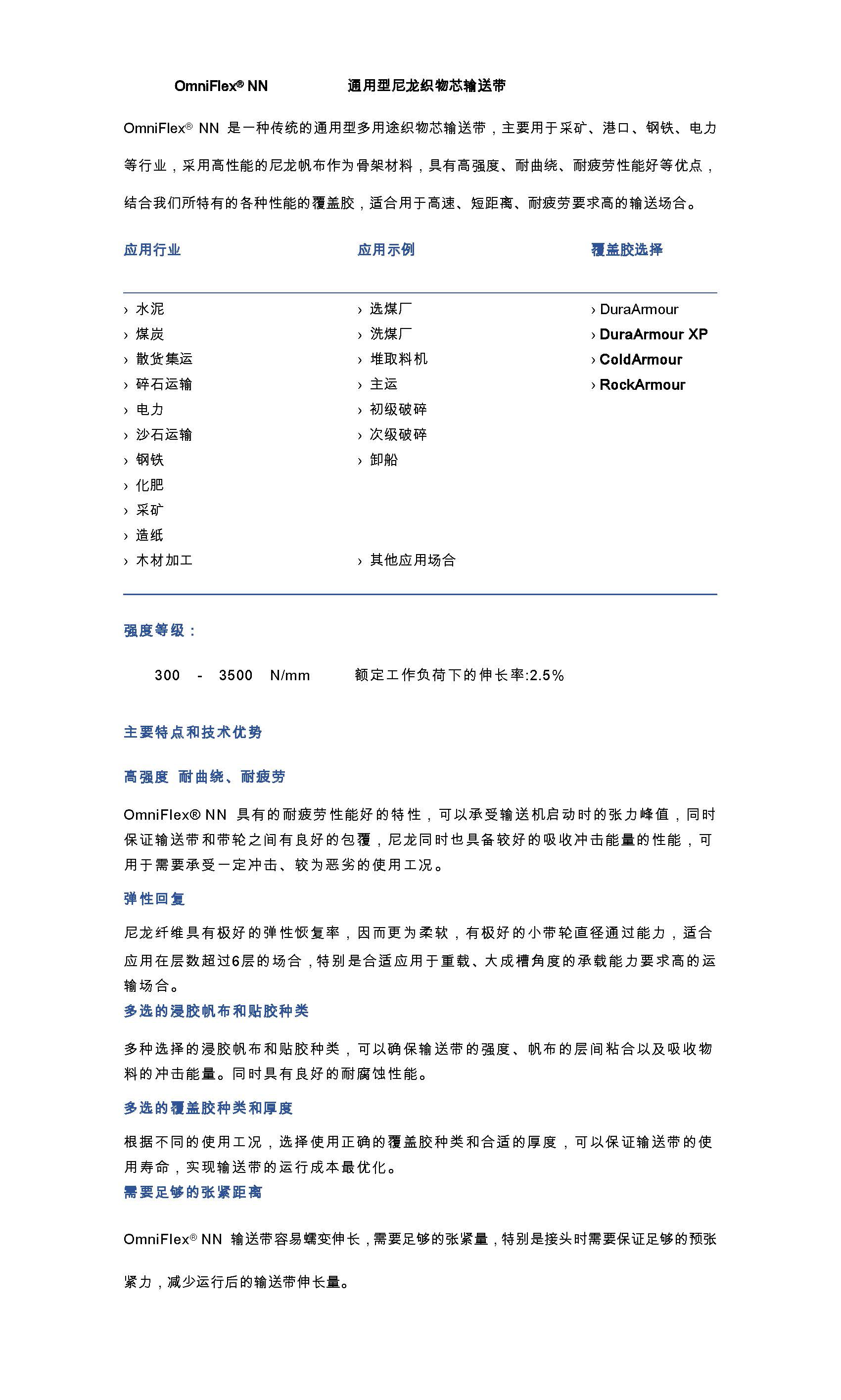OmniFlexNN-中文合