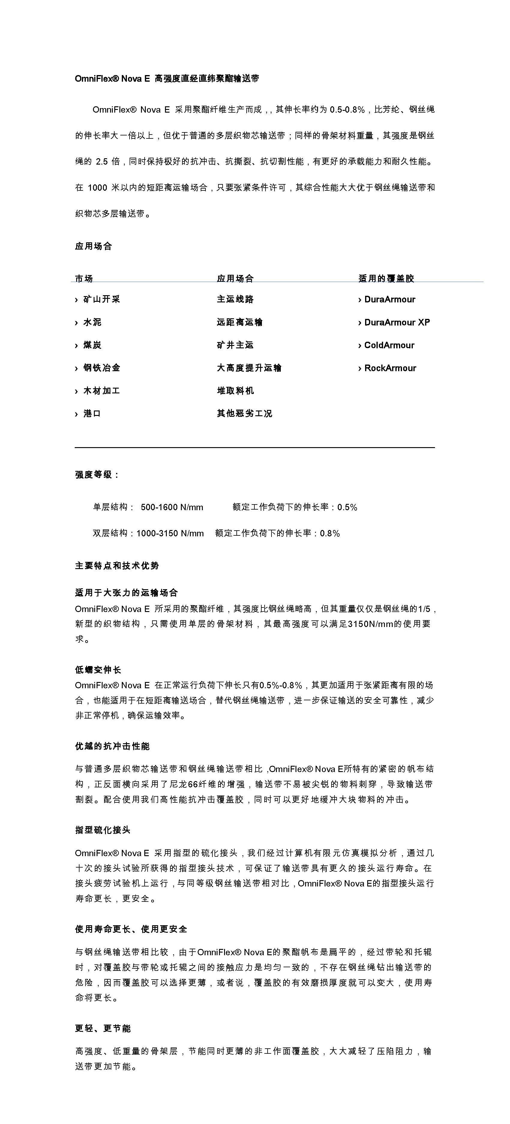 OmniFlexNovaE-中文合