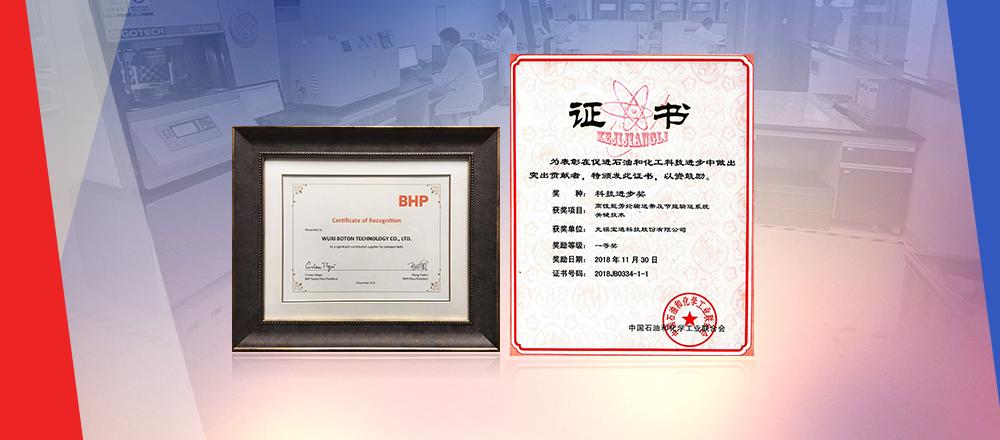 2018年,BHP卓越貢獻供應商獎;石化聯合會科技進步一等獎
