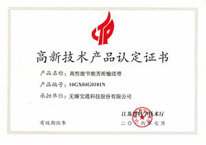 2016-高性能節能芳綸輸送帶
