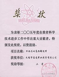 江蘇省科技進步獎