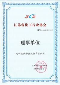 江蘇省化工行業協會理事單位