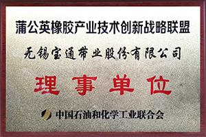 蒲公英橡膠產業技術創新戰略聯盟理事單位