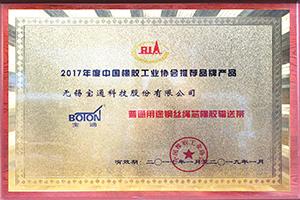 橡膠工業協會推薦品牌產品—普通用途鋼絲繩芯橡膠輸送帶獎牌