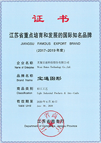 2017-2019江蘇省重點培育和發展的國際知名品牌