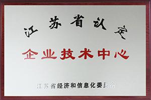 江蘇省企業技術中心