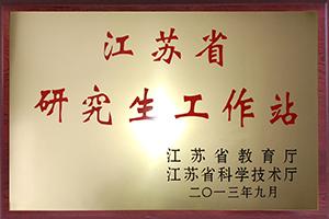 江蘇省研究生工作站