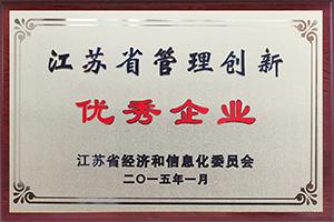 江蘇省管理創新優秀企業