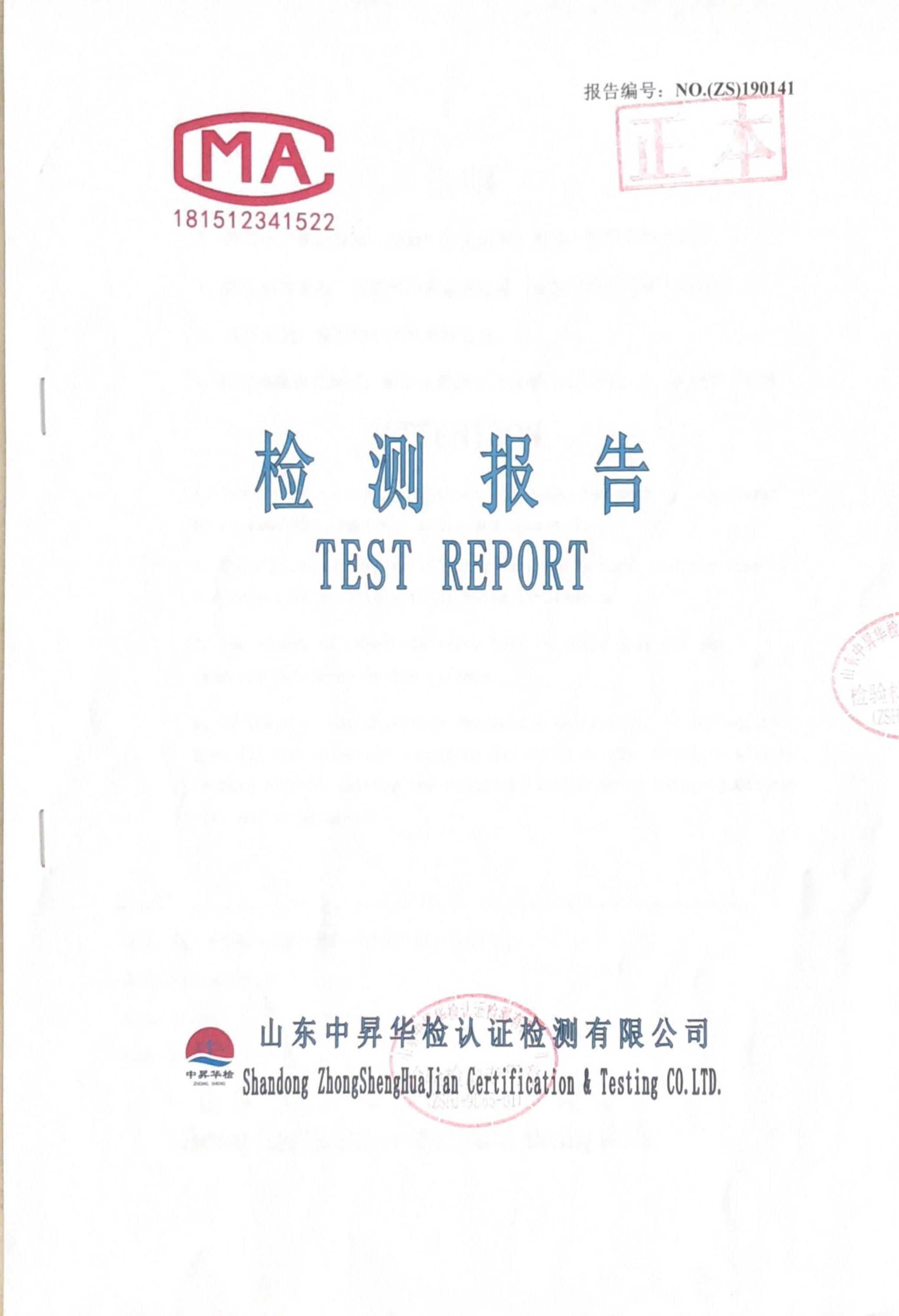 青岛海诺生物工程有限公司自行检测报告-1