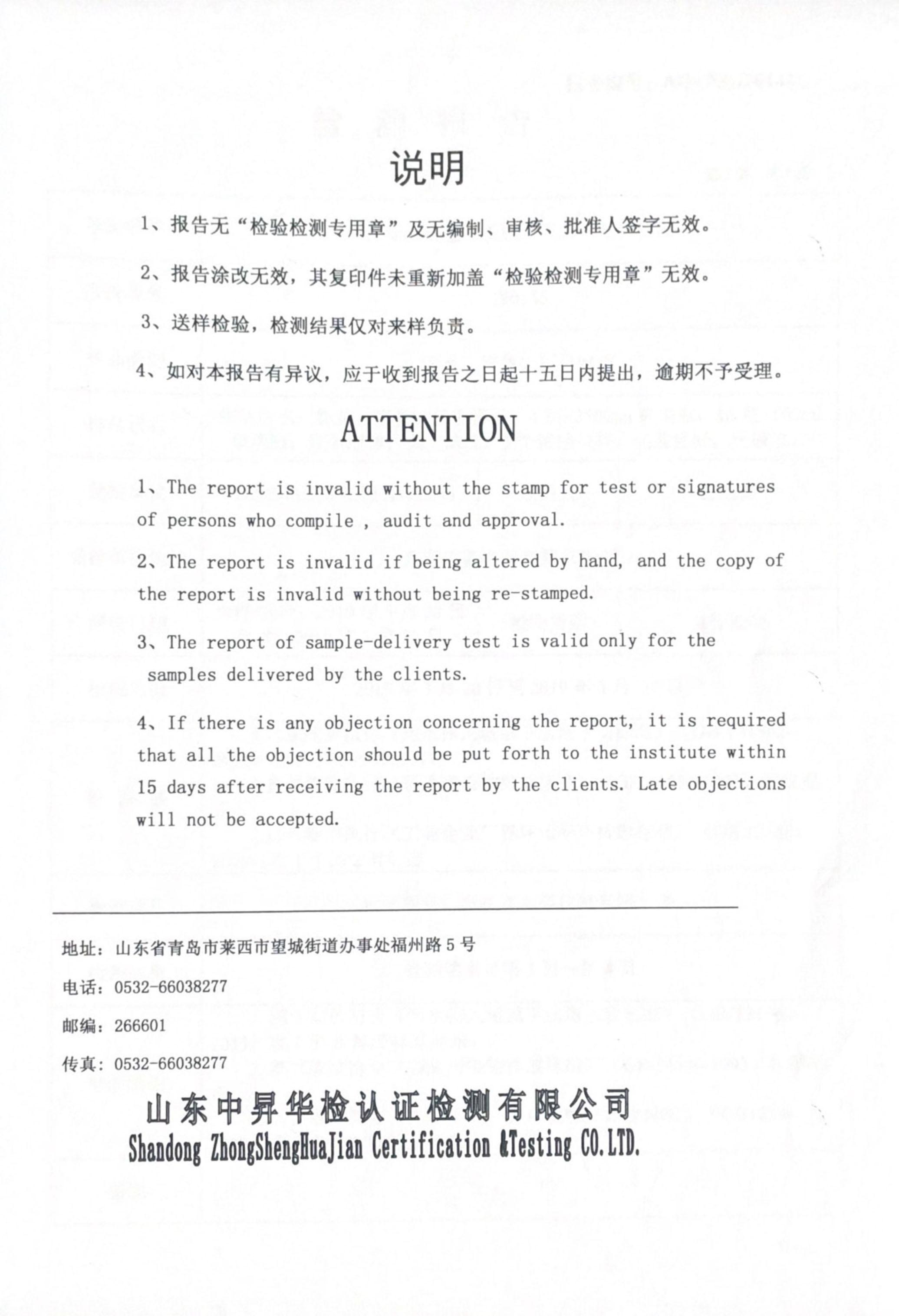 青岛海诺生物工程有限公司自行检测报告-2