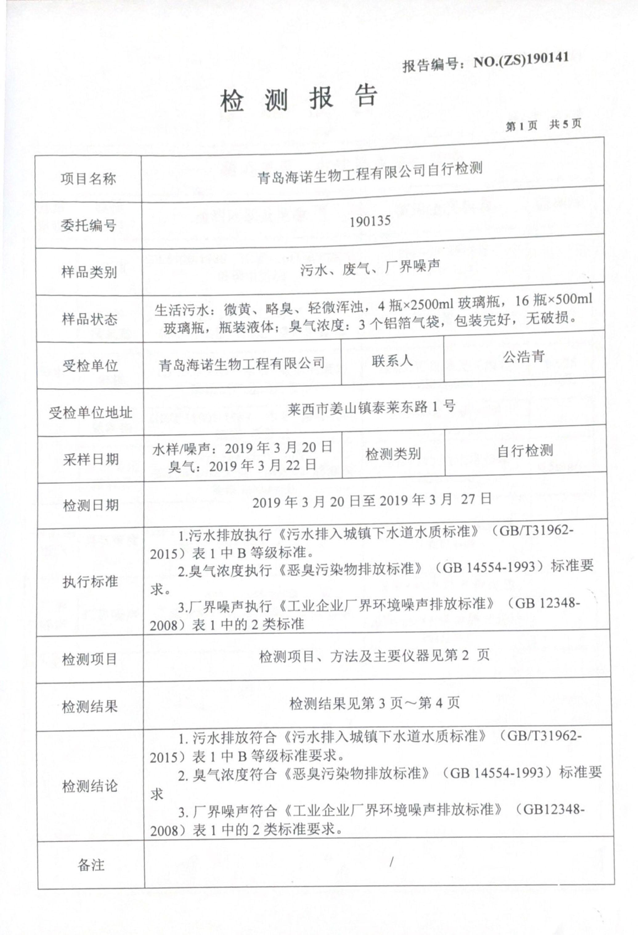 青岛海诺生物工程有限公司自行检测报告-3