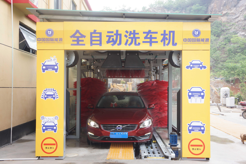 国际能源加油站洗车机