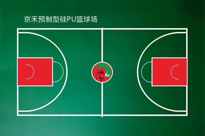 预制型硅PU篮球场2