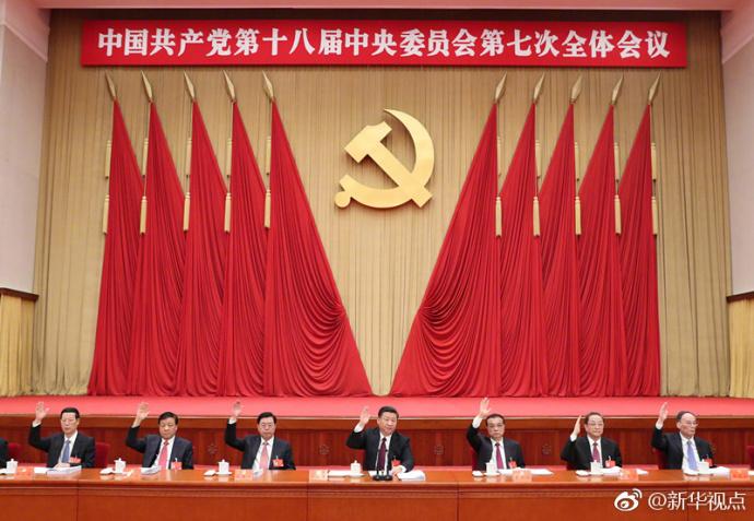 中国共产党第十八届中央委员会第七次全体会议表决