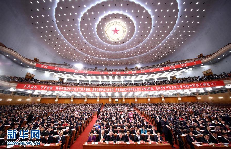 中国共产党第十九次全国代表大会隆重开幕