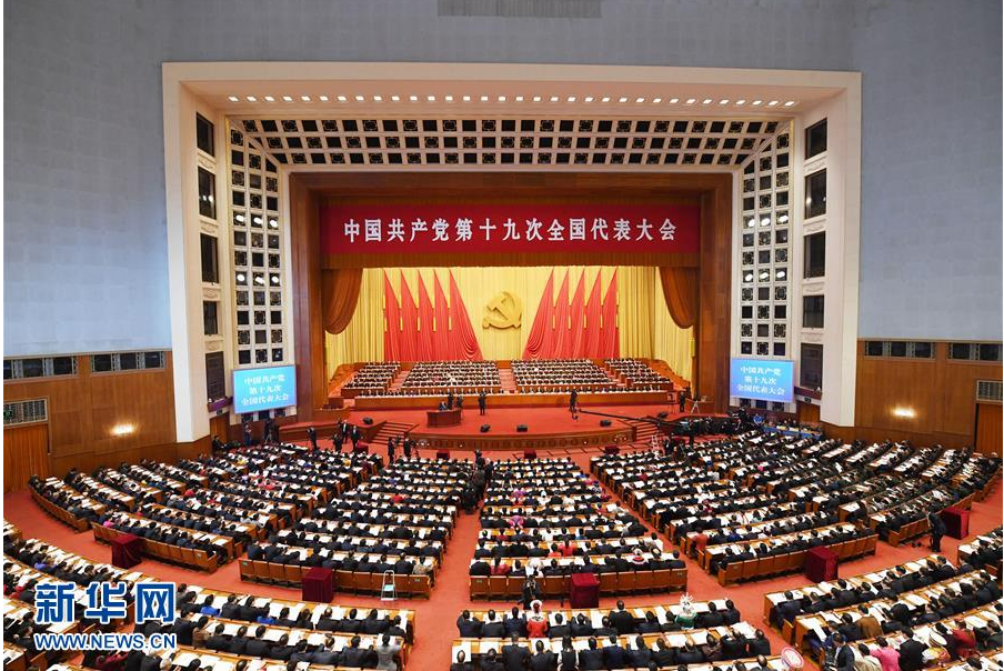 中国共产党第十九次全国代表大会在北京人民大会堂隆重开幕