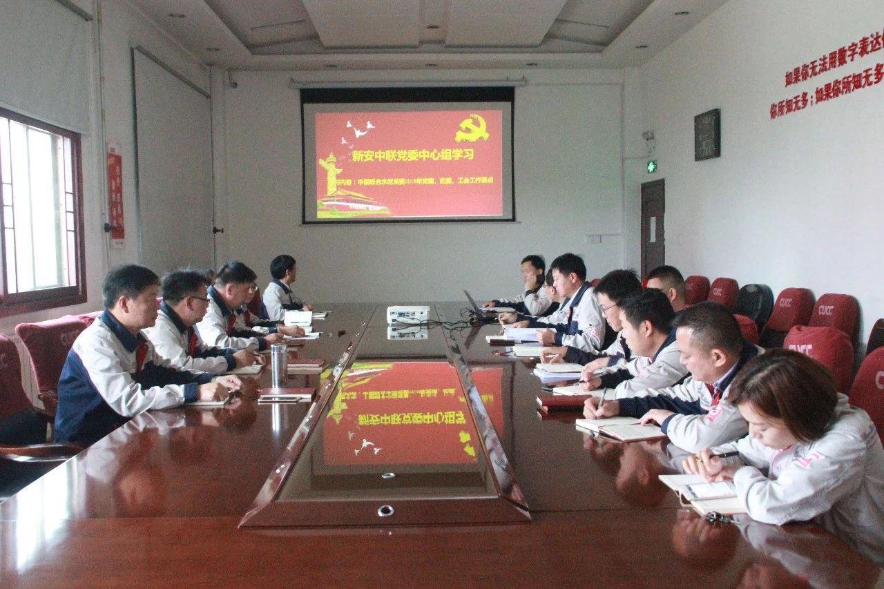 新安中联党委中心组开展集中学习