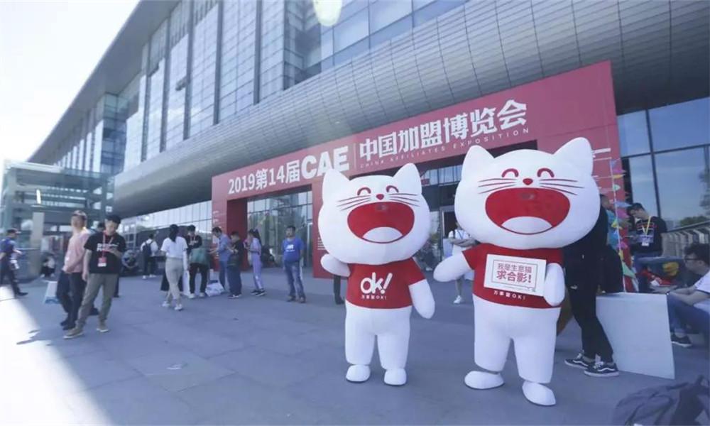 中国加盟博览会-CAE中国加盟博览会1