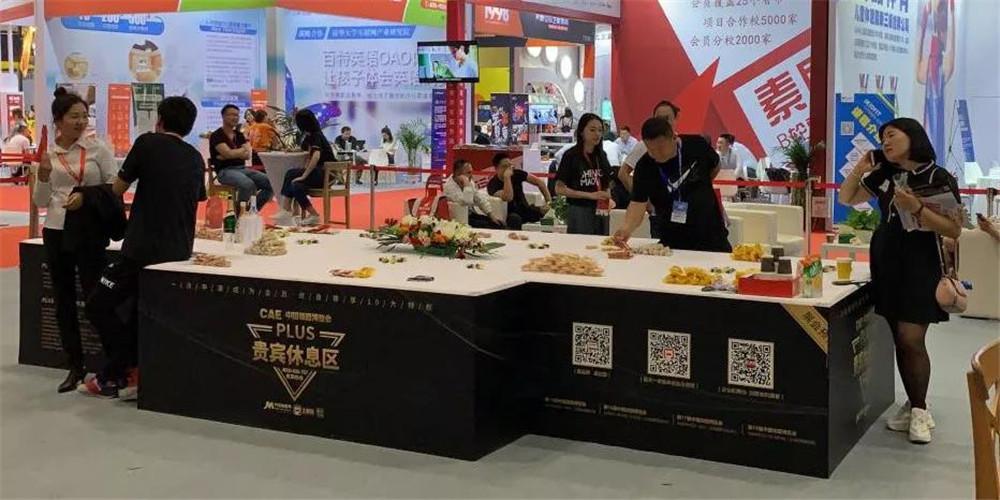 中国加盟博览会-CAE中国加盟博览会7