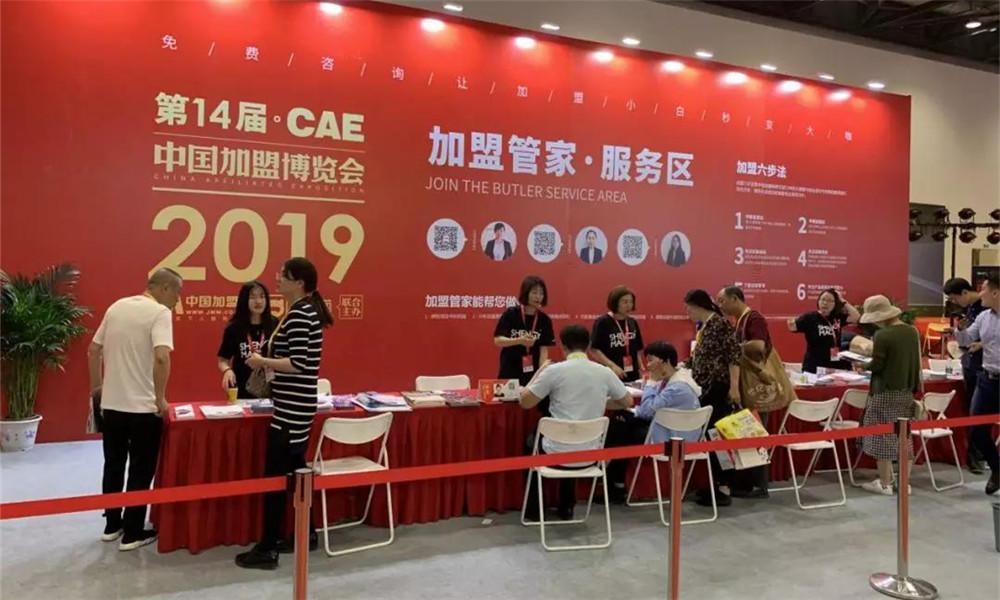中国加盟博览会-CAE中国加盟博览会8