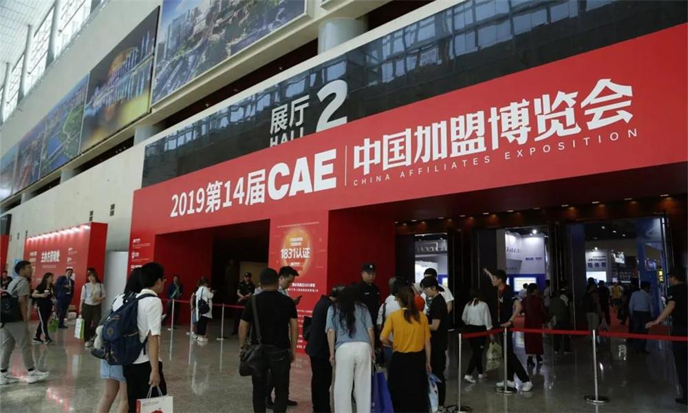 中国加盟博览会-CAE中国加盟博览会9