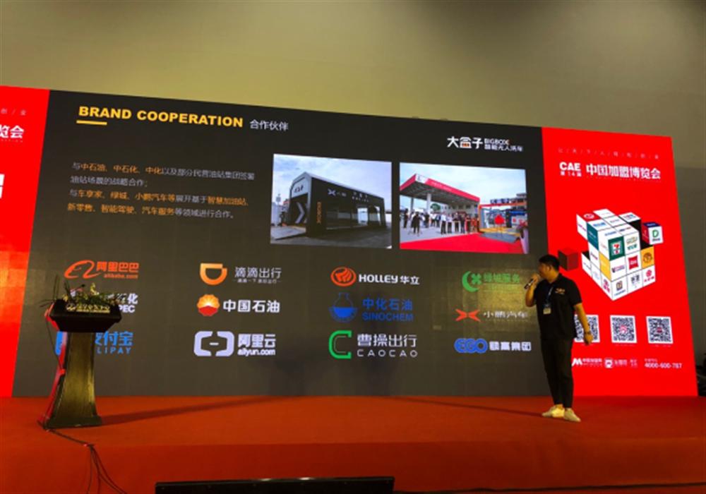 中国加盟博览会-中国加盟博览会上海3