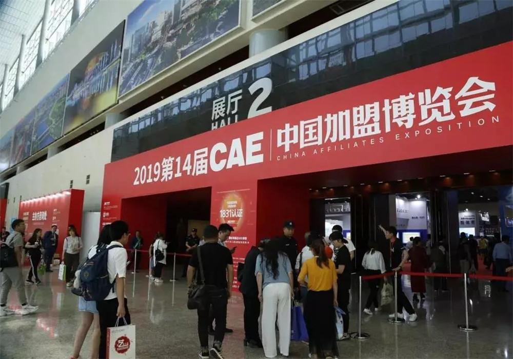 中国加盟博览会-中国加盟博览会上海站1