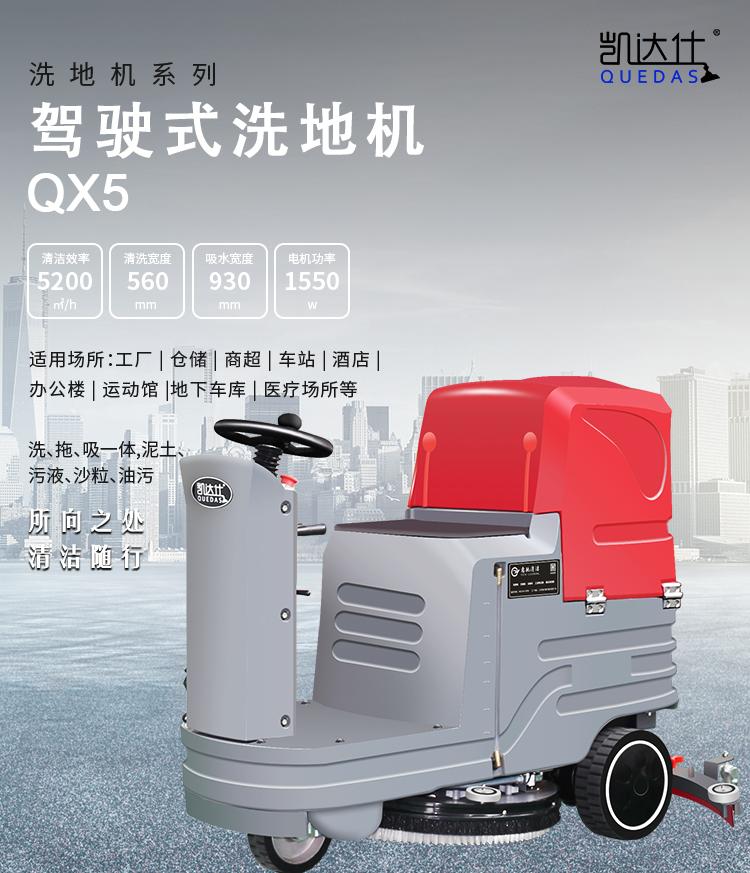 QX5_01