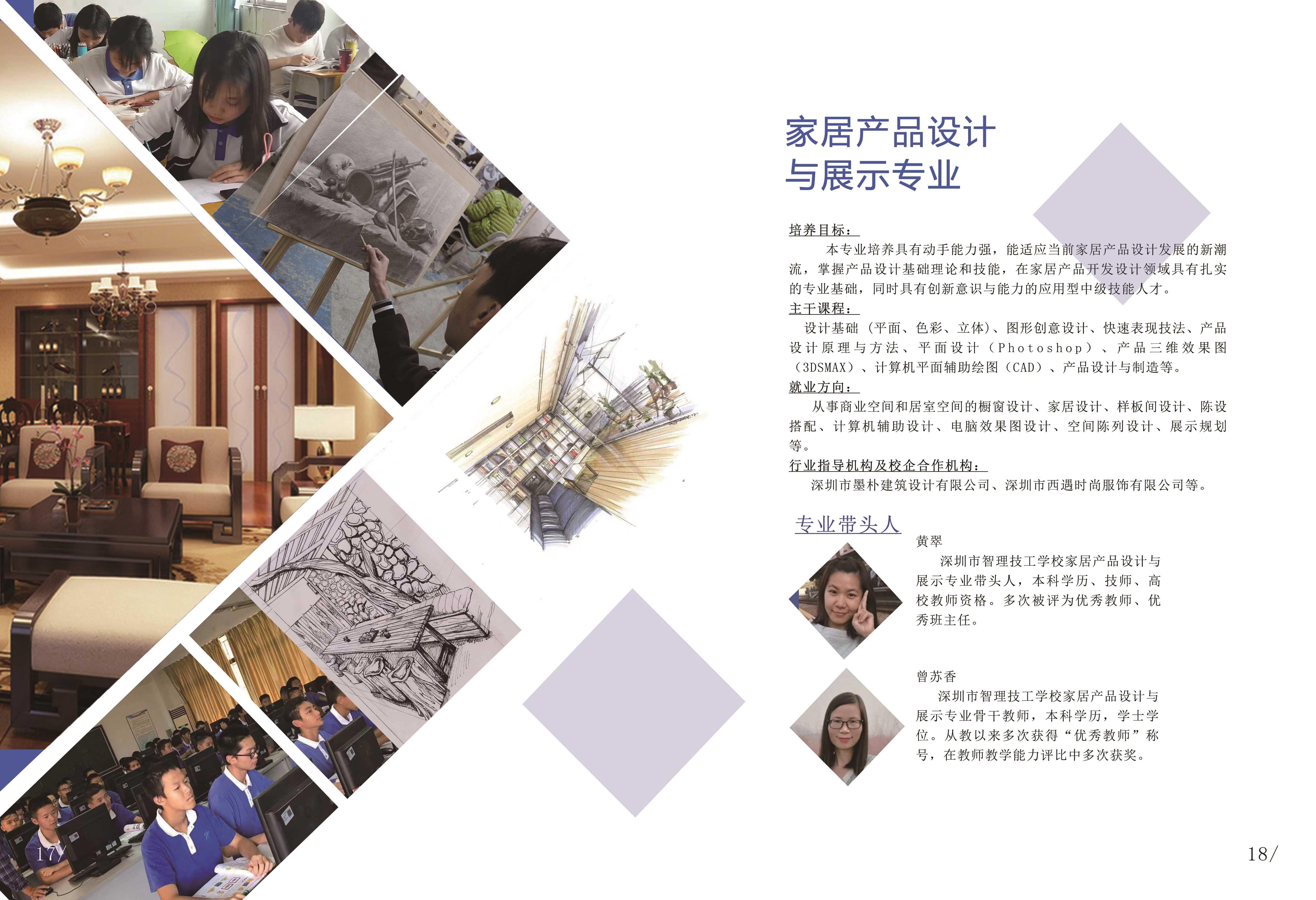 10、家居产品设计与展示专业