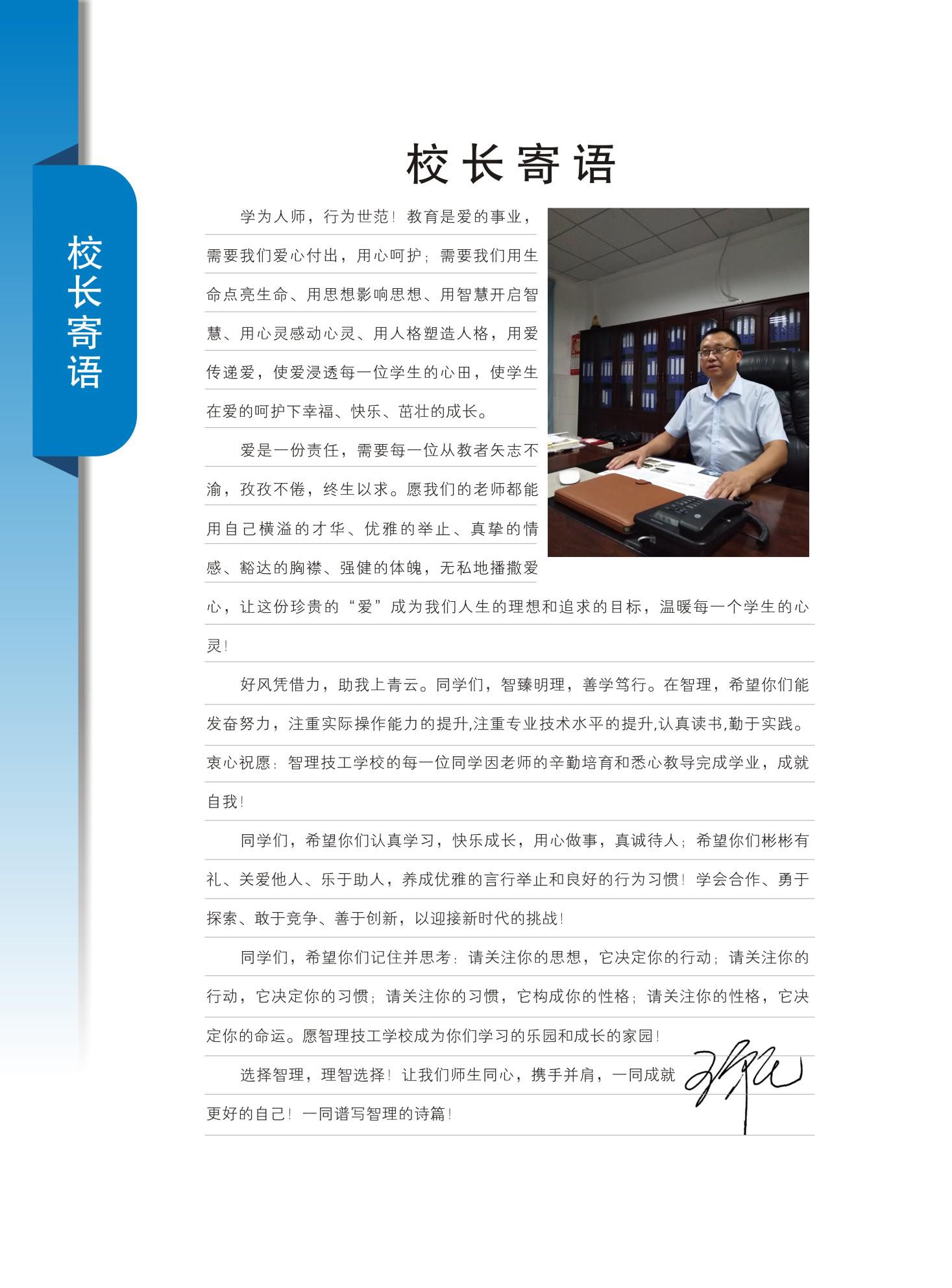 深圳市智理技工学校2019年招生简章校长寄语