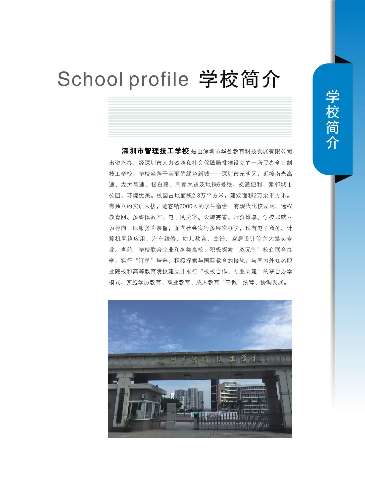深圳市智理技工学校2019年招生简章学校简介