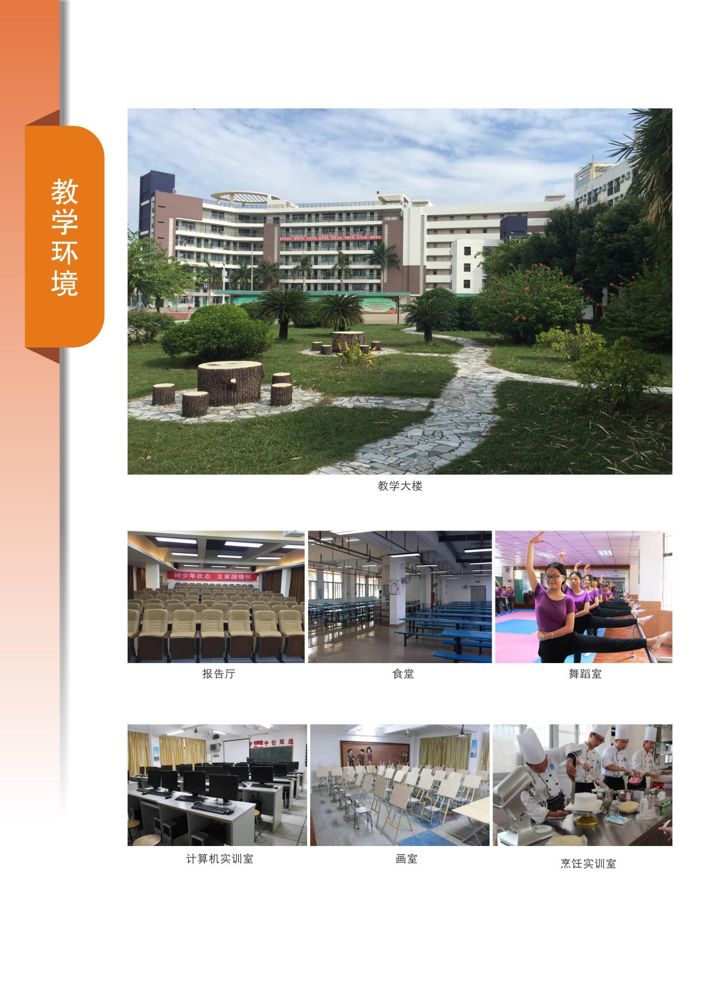 深圳市智理技工学校2019年招生简章教学环境