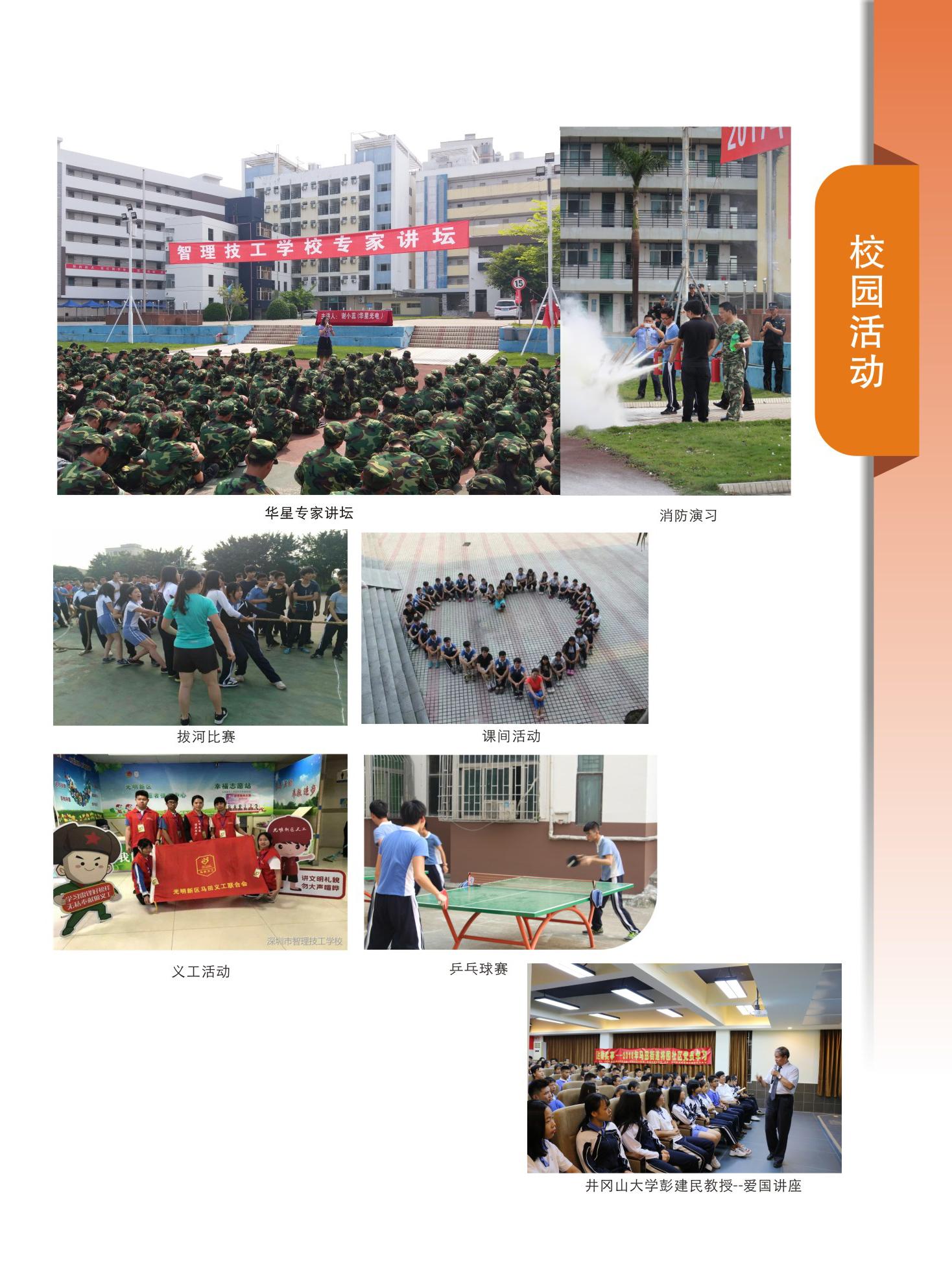 深圳市智理技工学校2019年招生简章校园活动