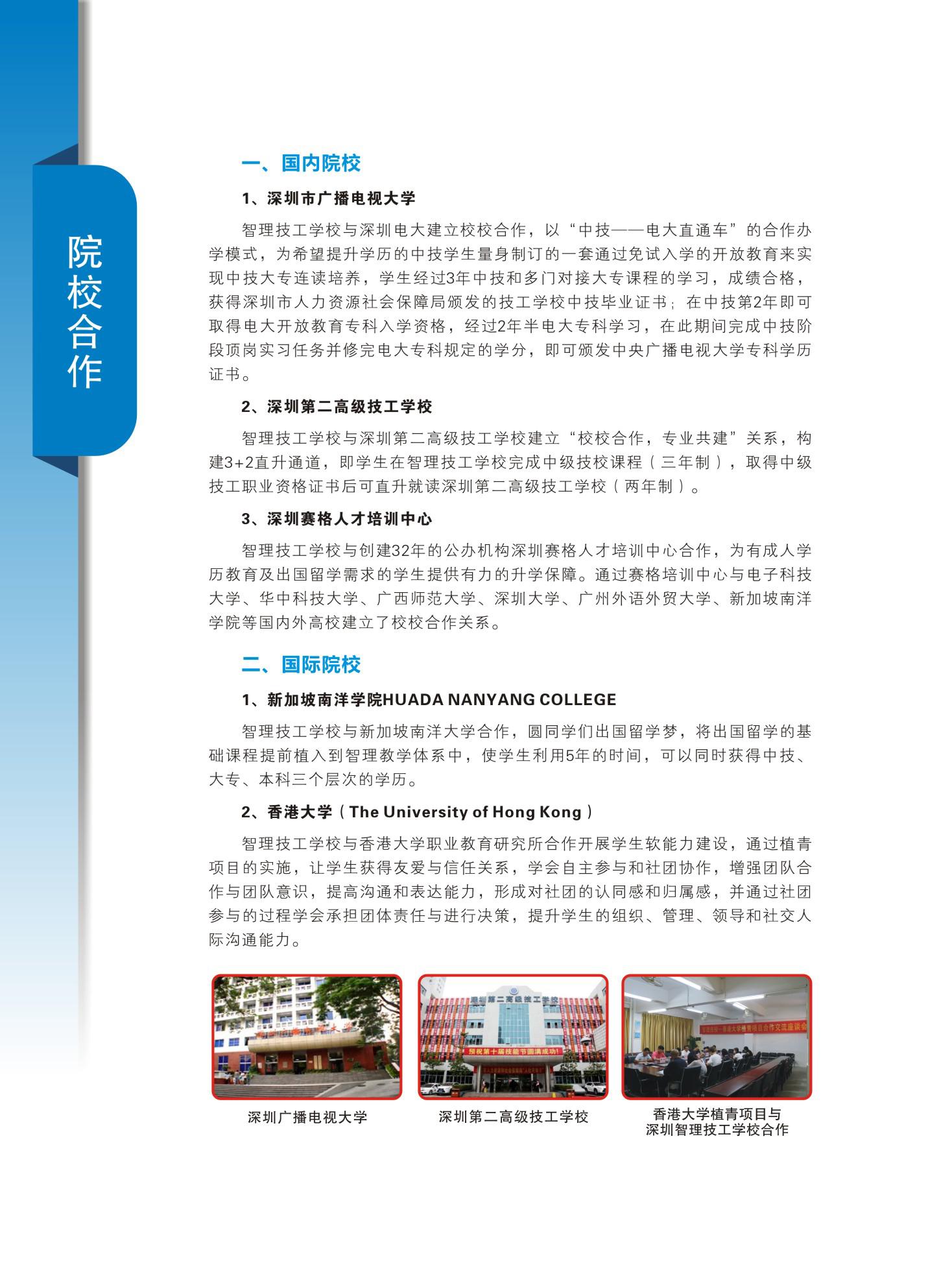 深圳市智理技工学校2019年招生简章院校合作