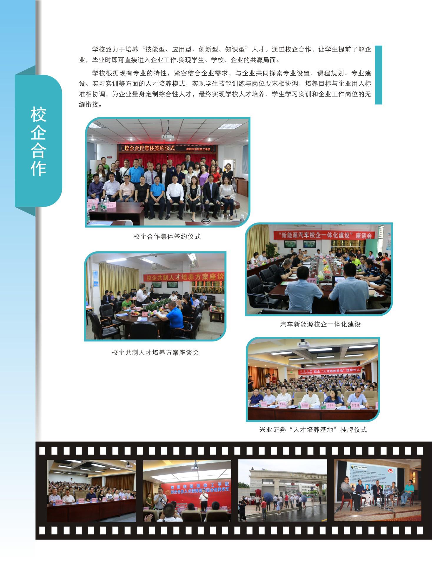 深圳市智理技工学校2019年招生简章校企合作