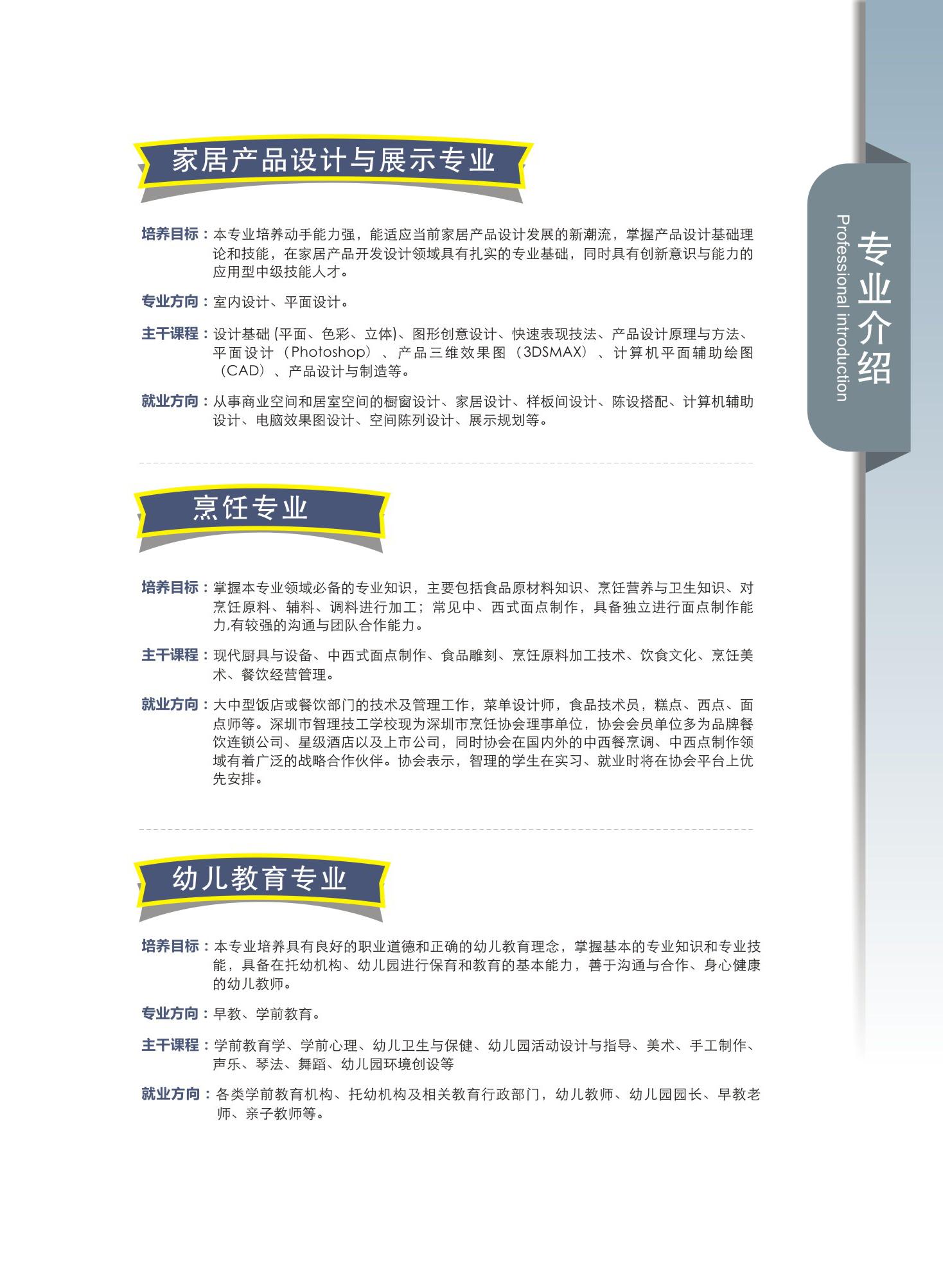 深圳市智理技工学校2019年招生简章专业介绍
