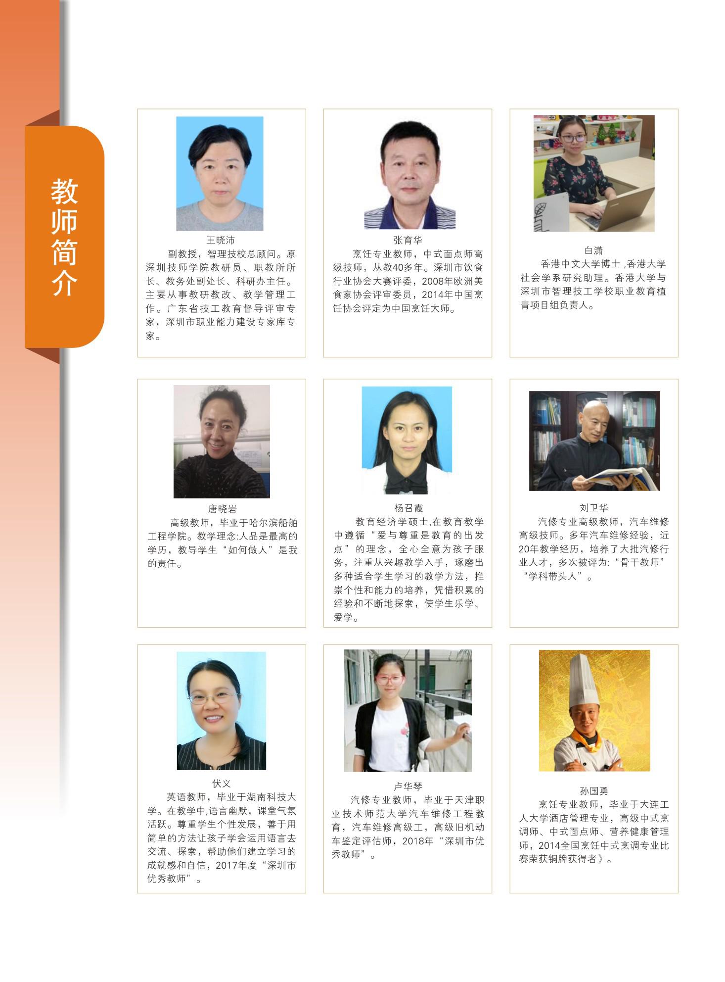 深圳市智理技工学校2019年招生简章教师简介