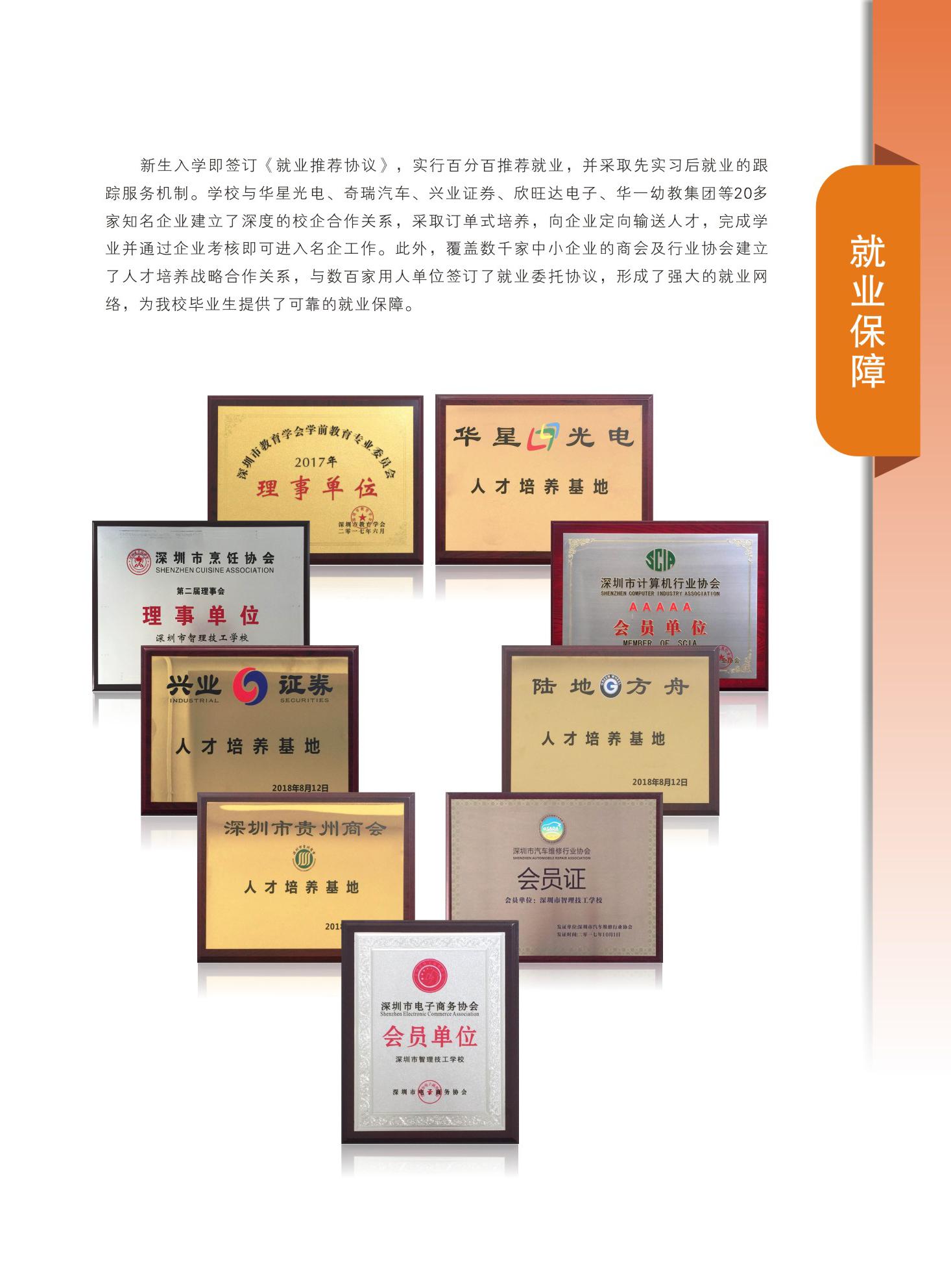 深圳市智理技工学校2019年招生简章就业保障