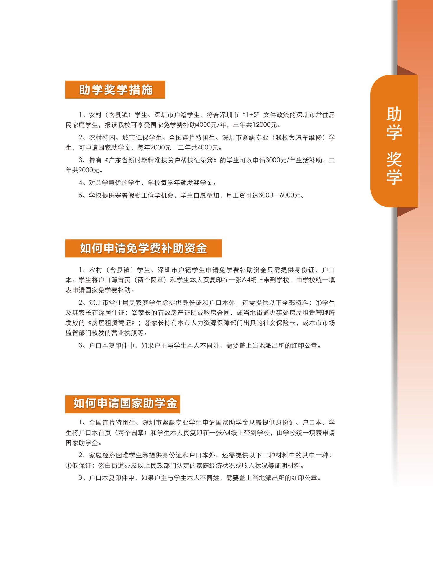 深圳市智理技工学校2019年招生简章助学奖学