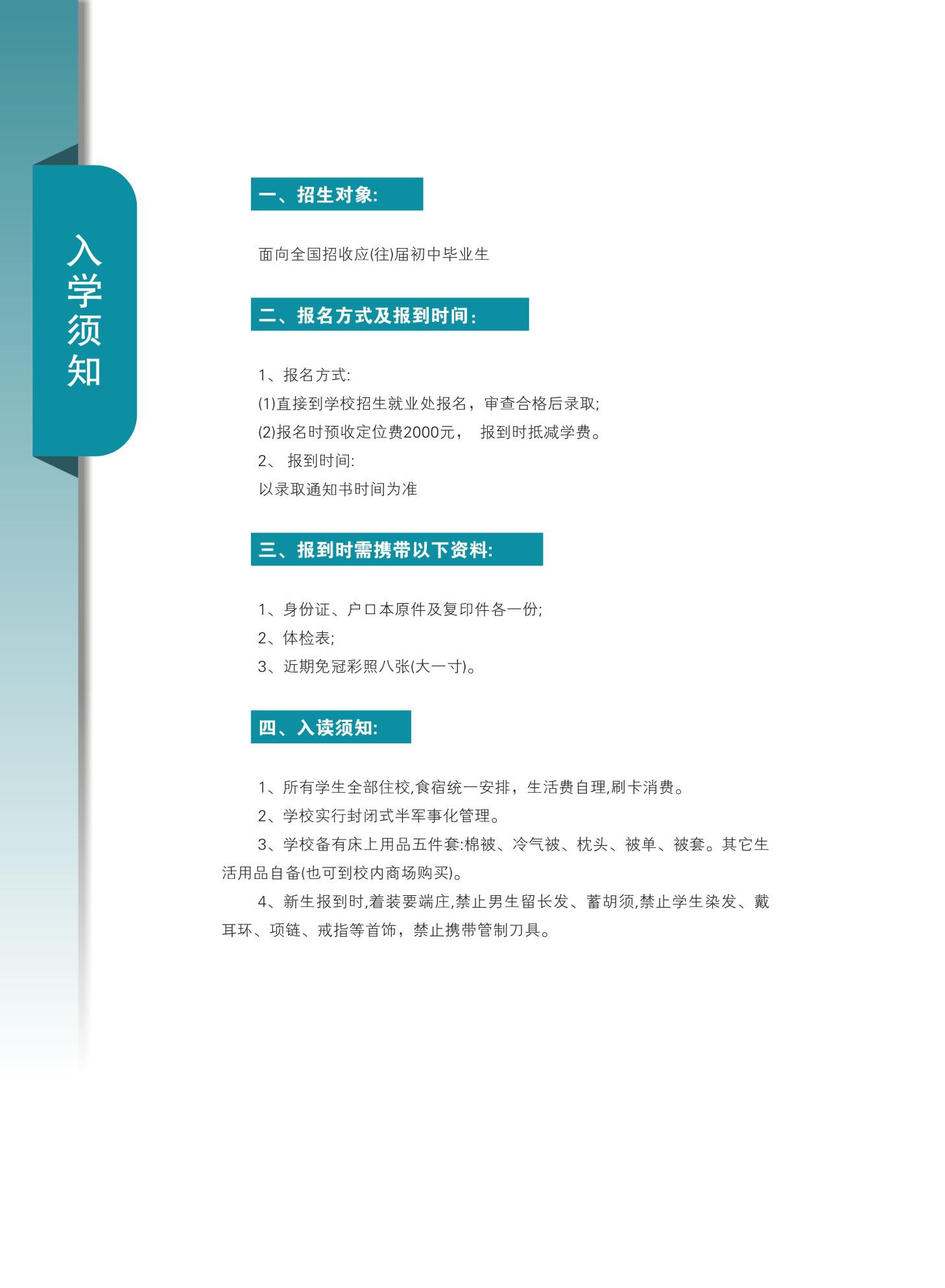 深圳市智理技工学校2019年招生简章入学须知