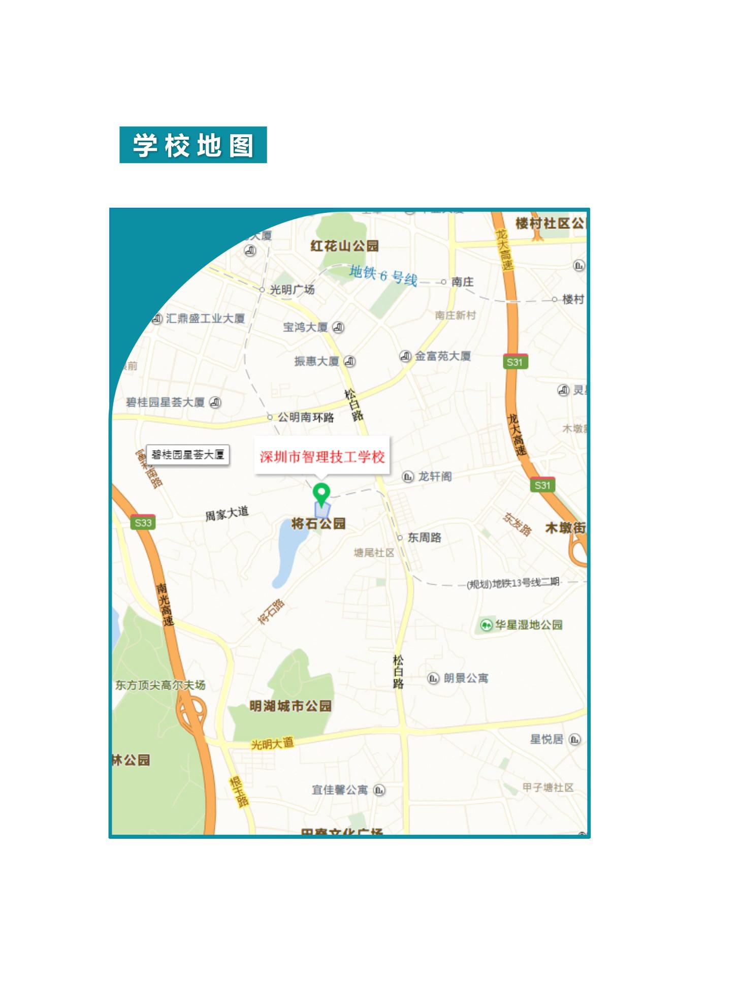 深圳市智理技工学校2019年招生简章学校地图
