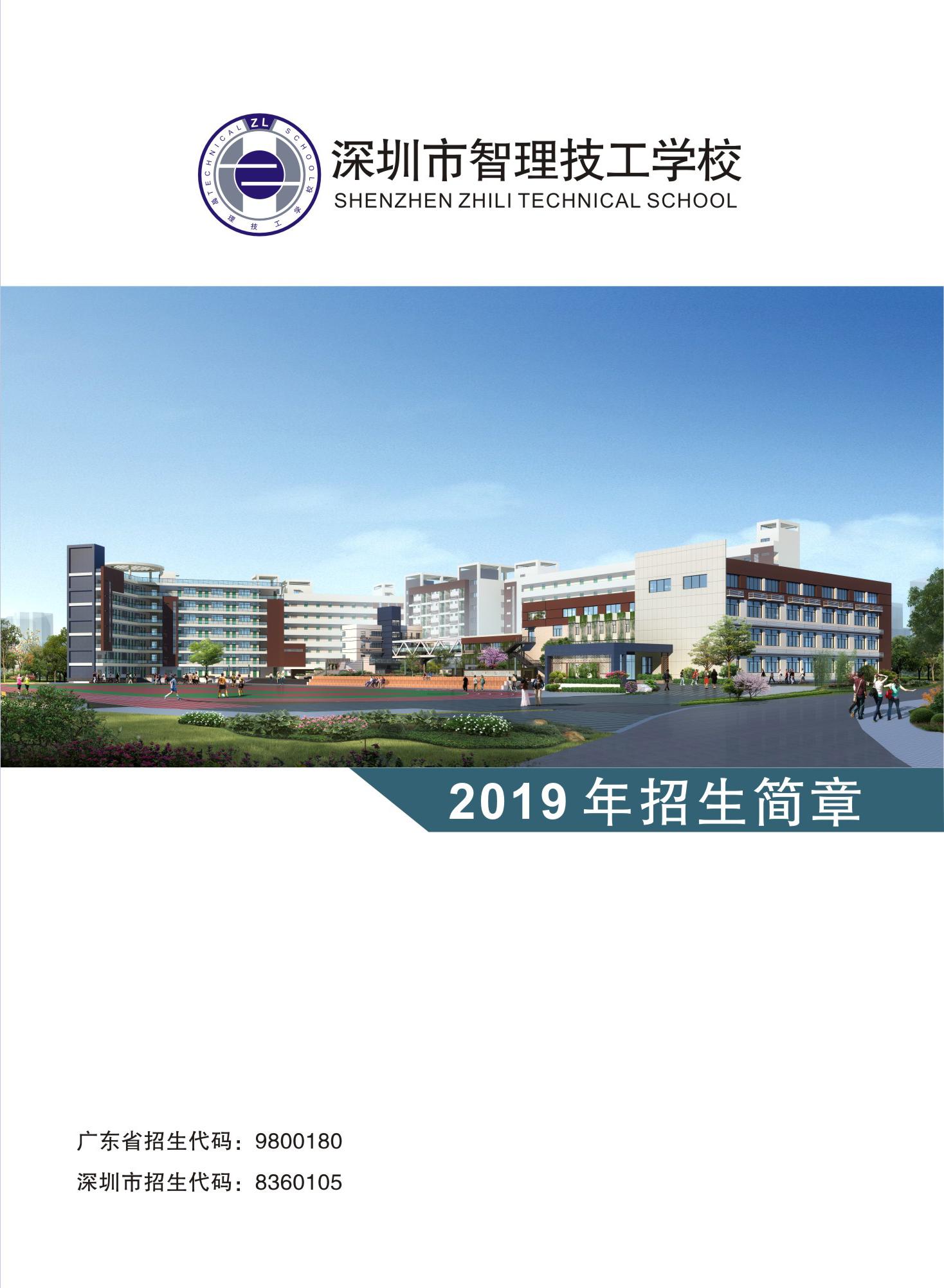 深圳市智理技工学校2019年招生简章