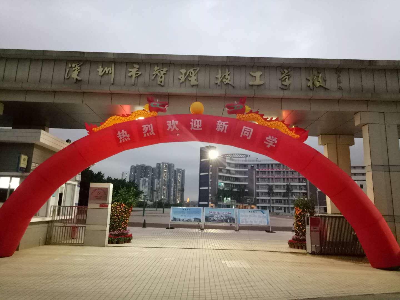 深圳市智理技工学校开学